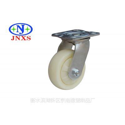 京南橡塑 厂家直销 4寸轻型工业白色尼龙万向定向刹车脚轮