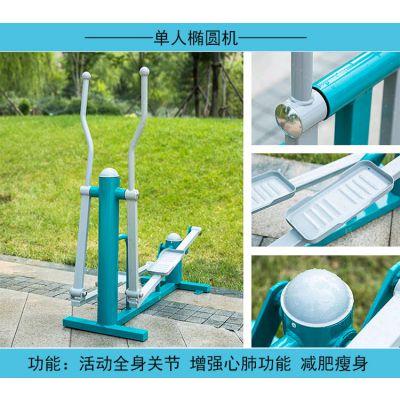 双清小区老年人锻炼设备价格 邵阳儿童游乐体育器材款式定做直销