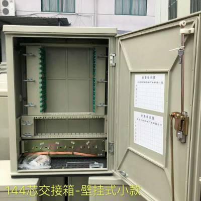 昊星 144芯光交箱、SMC光交箱光缆交接箱-壁挂款 厂家直销