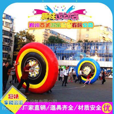 贵州遵义户外教职工运动会趣味器材,车轮滚滚拓展训练好项目