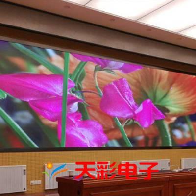 led全彩显示屏小间距小间距led显示屏生产厂家郑州天彩电子