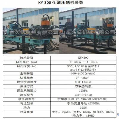 供应久钻KY300坑道钻探机 多角度矿用勘探勘察钻机取样率高