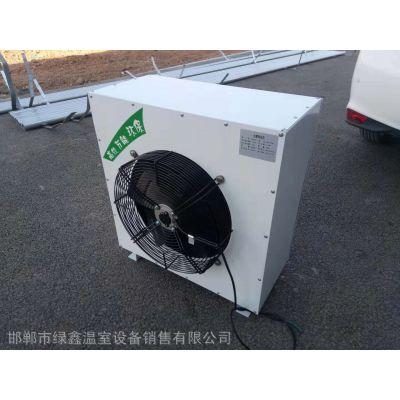 绿鑫水暖风机、温室水暖风机、温室暖风机、水暖风机、温室水暖加温、水暖加温设备