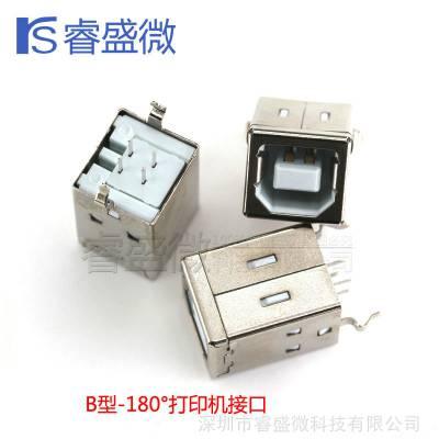立式 B型 方口打印机母座 B母180度 直插立式 B型打印机接口