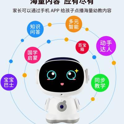 深圳厂家直销D6 7寸触摸屏儿童教育早教智能机器人