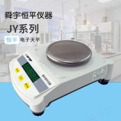 【上海恒平】JY20002电子天平/0.01g