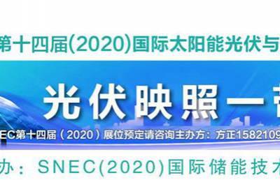 上海5月份光伏展 SNEC上海光伏展 欢迎咨询