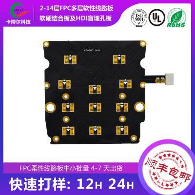 深圳FPC按键板厂_FPC侧按键板_触摸按键FPC价格