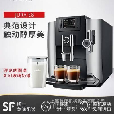 优瑞咖啡机,全自动现磨咖啡机,优瑞JURA E8全自动现磨咖啡机