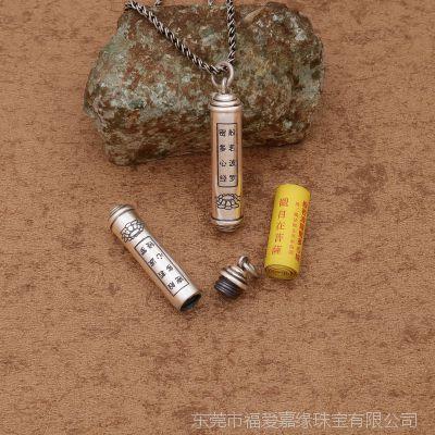 足银990复古佛家心经莲花吊坠挂件 珠宝手饰订制 厂家直加工生产