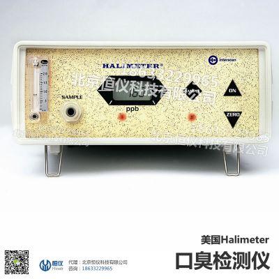 美国Halimeter口臭检测仪-Halimeter口气分析仪