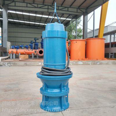德能泵业350QZ潜水轴流泵型号