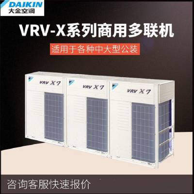 北京大金多联机 大金大型商用中央空调工程项目 大金风管机RUXYQ12AB