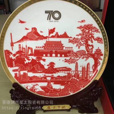 建国70周年纪念盘定制 纪念礼品瓷盘定做