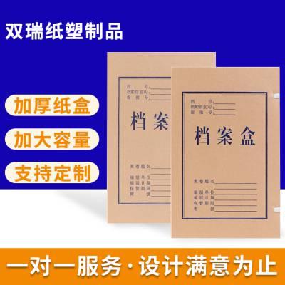 天津及周边专业加工档案盒免费设计量大优惠