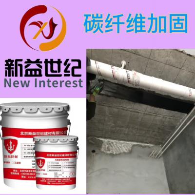 【新益建材】|北京碳纤维布|厂商出售-品质更放心