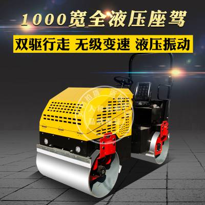 RH-2.5T全液压座驾压路机 2.5吨沥青路基人行道振动轧道机
