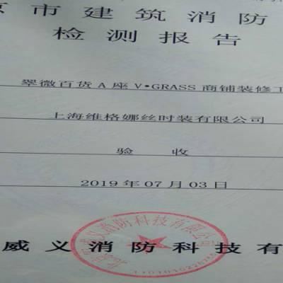 国泰恒安建设工程(图)-消电检费用-海淀消电检