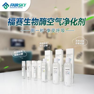 室内除臭好办法_福赛生物酶空气净化剂_精诚合作