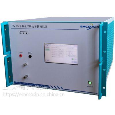 电磁兼容抗扰度测试仪抛负载测试 车载电子瞬态干扰模拟器RV P5