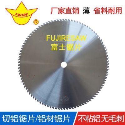 铝合金铣刀定做 铝合金高速切割机圆盘锯片铣刀 FUJIRESAW富士18年品牌厂家