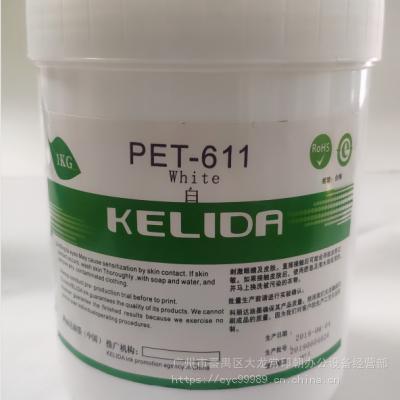 油墨厂家供应PET高遮盖丝印油墨 超强附着力手机保护片超薄纳米油墨