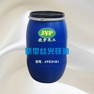 新型丝光硅油JYC3181