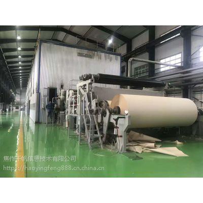 1092型利用废纸日产5吨小型瓦楞纸造纸机