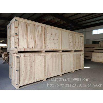 无锡厂家直销 真空木包装箱 大型机械包装出口免检木箱