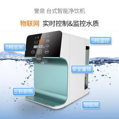 佛山誉泉专业净水器OEM代工 物联网 家用净水机贴牌厂家