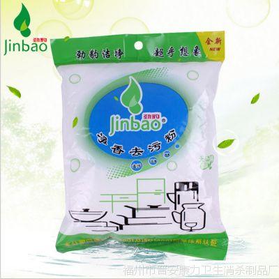 去污粉强力去污粉袋装家用厨房清洁剂通用卫生间瓷砖多用途五洁粉