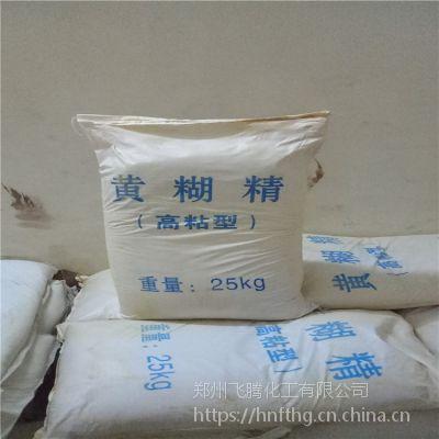 厂家直销高粘度黄糊精 陶瓷 砂轮 铸造黄糊精 耐火粘合剂 型煤粘合剂