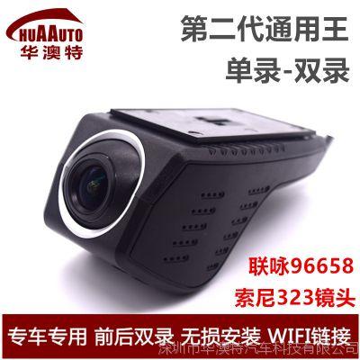后视镜通用王行车记录仪隐藏式专车专用停车监控高清夜视WiFi连接