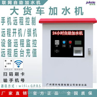 河北商用自动售水机加油站服务区大货车联网加水器无人售货机