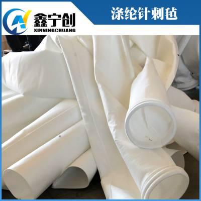 供应宁创涤纶针刺毡常温除尘布袋滤袋