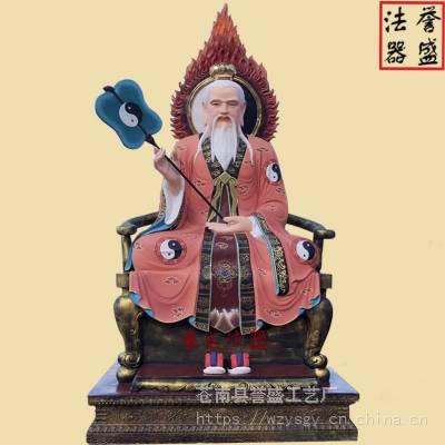 【太上老君】_道教神像批发_元始天尊道德天尊灵宝天尊图片
