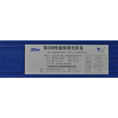 Z308纯镍铸铁焊条条生铁万能球磨铸铁Z408电焊条
