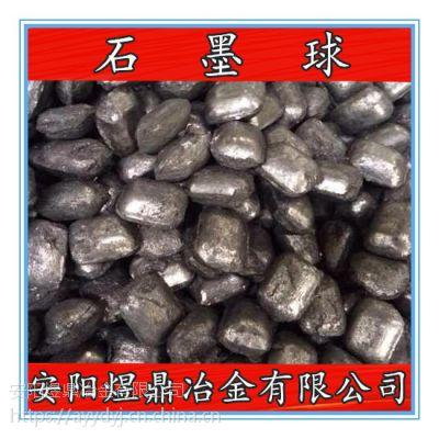石墨球发热剂 石墨球增碳剂 加热剂 提产量 节约成本 现货供应 可定制