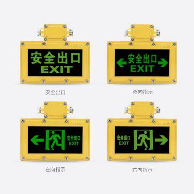 安全出口通道应急防爆灯应急疏散指示灯LED防爆消防指示灯