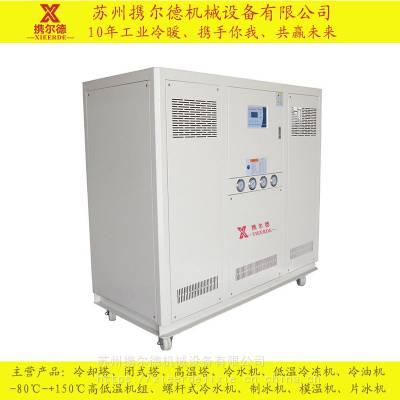 天然气低温冷却 携尔德 水冷螺杆式冷水机组 低温冷冻机