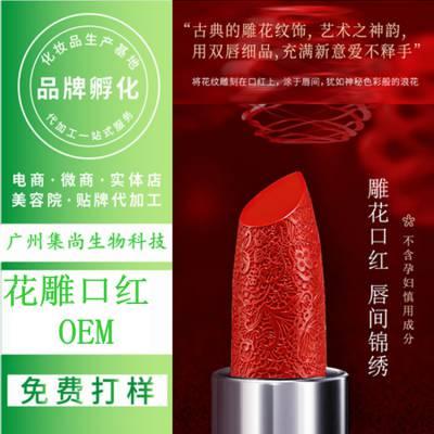 广州彩妆工厂OEM生产口红(花雕口红)