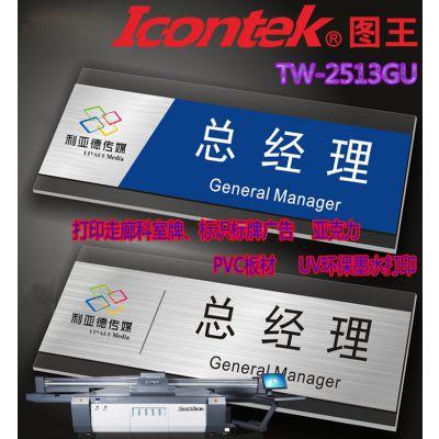 广州图王人员去向牌UV打印烤漆标牌铝合金标识加工设备直销厂家