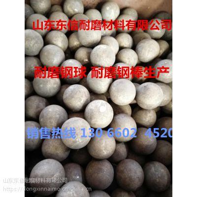 山东东信耐磨钢球 球磨机钢球 质量标准