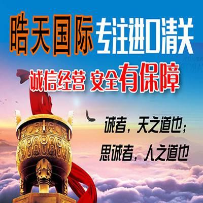 进口物品 包税清关 全球-香港-国内全程服务