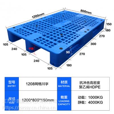 1208网格川字仓储物流托盘拼装垫仓板叉车托盘垫板卡板防潮板栈板