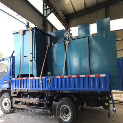 杰华环保印染污水处理设备 印染污水处理设备
