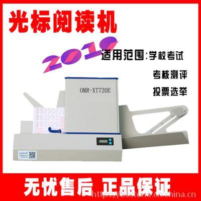 通用标准卡读卡机_小题分光标阅读机_omr光标阅读机系列产品_标准答题卡阅卷机