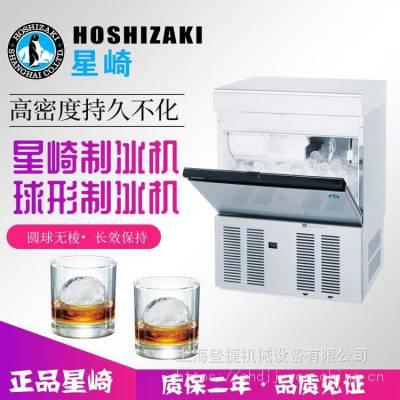 星崎制冰机,商用球型制冰机,月牙冰,球型冰,方冰,可定制
