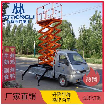 斯特朗力车载式升降机 移动式液压升降机 电动剪叉式升降机