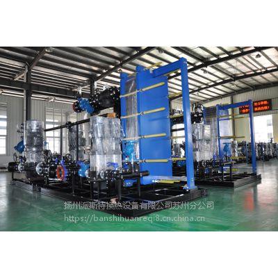 苏州地暖采暖供暖汽水板式换热器机组